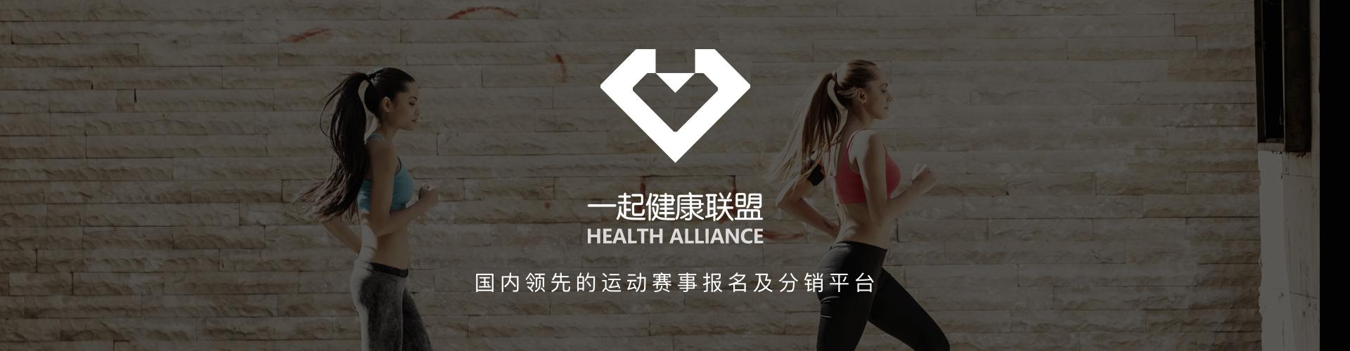 來跑吧-一起健康聯盟Banner